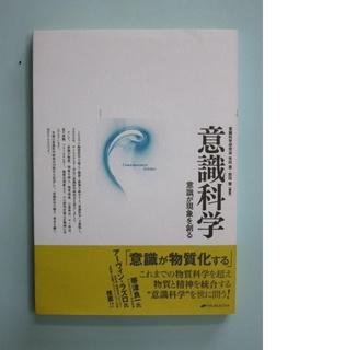 書籍「意識科学」2.jpg